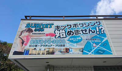 SUBMIT MMAの看板