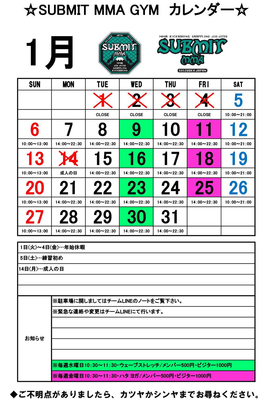 12月の休館日