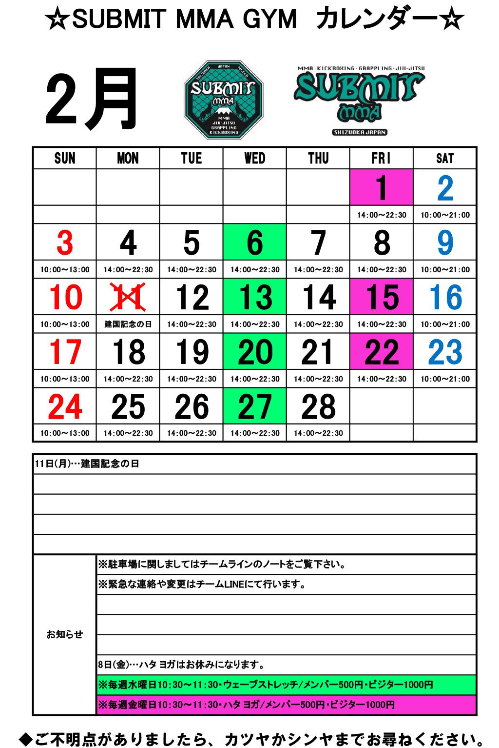2月の休館日