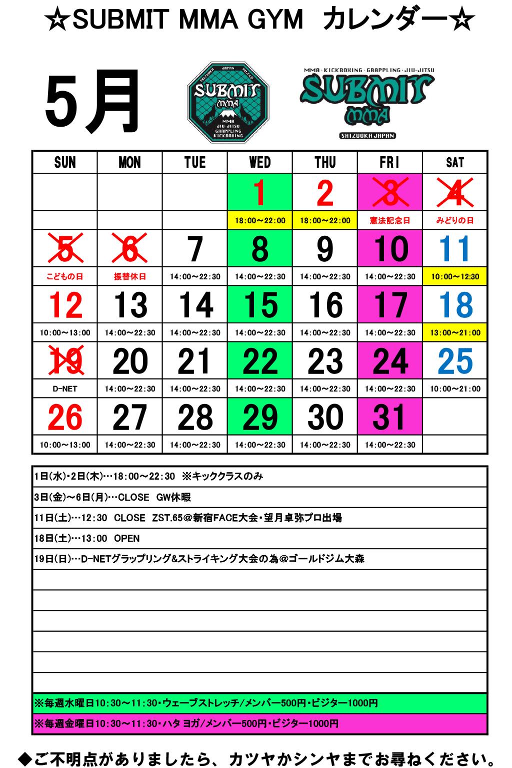 5月の休館日