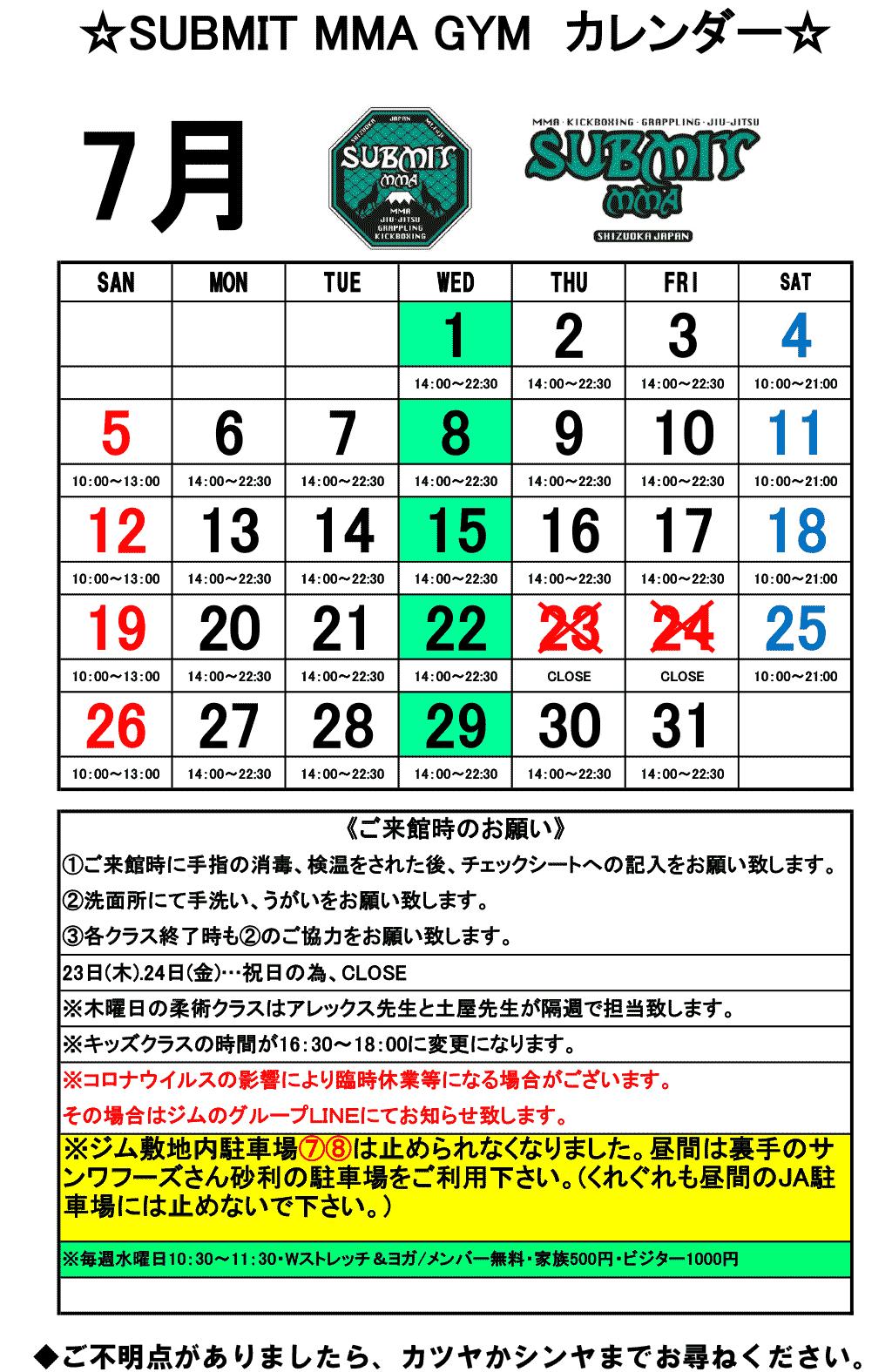 7月の休館日