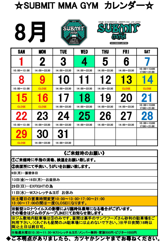8月の休館日